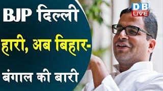 BJP Delhi हारी, अब Bihar-बंगाल की बारी | PK बने BJP के लिए परेशानी का सबब |