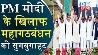 PM Modi के खिलाफ महागठबंधन की सुगबुगाहट | ऐंटी-BJP फ्रंट बनाने पर नेताओं का जोर |
