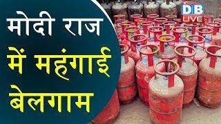 मोदी राज में महंगाई बेलगाम   150 रुपये तक बढ़े गैस सिलेंडर के दाम  