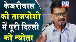 Arvind Kejriwal की ताजपोशी में पूरी दिल्ली को न्योता | 16 फरवरी को शपथ लेंगे Arvind Kejriwal|#DBLIVE
