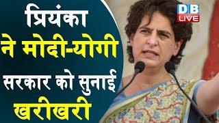 प्रियंका ने मोदी—योगी सरकार को सुनाई खरीखरी | Priyanka Gandhi Vadra in Azamgarh, Uttar Pradesh