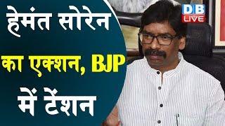 Hemant Soren का एक्शन, BJP में टेंशन | Raghubar Das की योजनाएं बंद करेंगे सोरेन | Jharkhand news