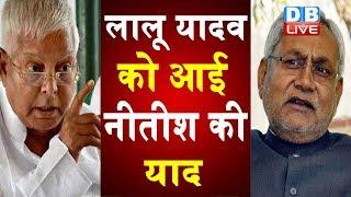 Lalu Yadav को आई Nitish Kumar की याद | लालू ने नीतीश का फोटो साझा कर कसा तंज | Lalu yadav tweet