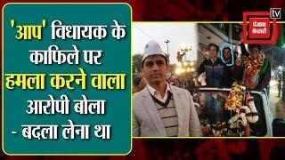 दिल्ली चुनाव में जीत के बाद महरौली MLA के काफिले पर हमला, AAP कार्यकर्ता की मौत