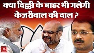 दिल्ली के अलावा अन्य प्रदेशों में कब क़िस्मत आज़माएगी Aam Admi Party?