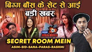 Bigg Boss 13 BIG NEWS | Asim, Sidharth, Shehnaz, Paras, Rashmi In SECRET ROOM; Here's Why | BB 13