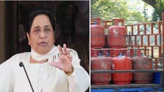 Gas cylinder गैस सिलेंडर के बढ़े हुए दाम से लोगों मुश्किलें और बढ़ जाएंगी Mayawati NEWS INDIA