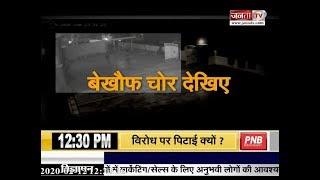 JIND : घर में घुसे बेखौफ चोर,CCTV में हुए कैद
