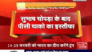 Delhi Election नतीजों के बाद इस्तीफों का दौर शुरू, कांग्रेस प्रदेश अध्यक्ष ने दिया इस्तीफा