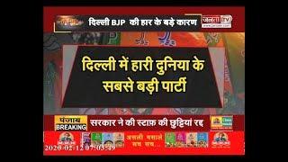 RAJNEETI || देखें DELHI में BJP के हार के क्या रहे बड़े कारण || JANTATV