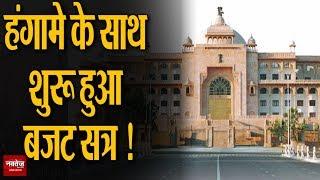 Rajasthan vidhan Sabha Budget Session 3rd day: हंगामे के साथ हुई शुरुआत !