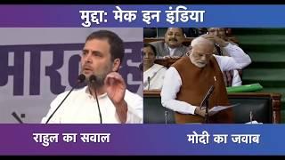 जब राहुल गांधी ने Make In India पर प्रधानमंत्री से सवाल पूछा तो सुनिए मोदी जी का जवाब क्या था