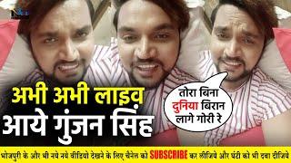 #Gunjan_Singh ने लाइव आकर गाया - तोरा बिना दुनिया बेजान लागे गोरी रे #LiveGunjan