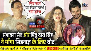 Bigg Boss 13: Sambhavna Seth और Bindu Dara Singh ने #BB13 के Winner को लेकर किया खुलासा