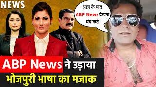 ABP News ने उड़ाया भोजपुरी भाषा का मजाकर, नीरज निराला ने दिया मुहतोड़ जवाब