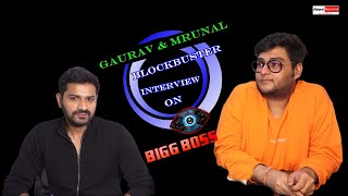 Rashami Desai Brother Gaurav Desai & Mrunal jain Talk About Rashami Journey In The Bigg Boss