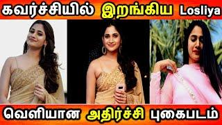கவர்ச்சிக்கு மாறிய BIGG BOSS Losliya அதிர்சியாக்கிய புகைபடம் இதோ|Losliya|Kolly Wood |Movie|TamilNews