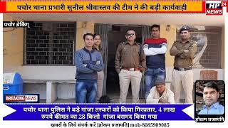 पचोर थाना पुलिस ने बड़े गांजा तस्करों को किया गिरफ़्तार,*  4 लाख रुपये कीमत का 28 किलो  गांजा बरामद