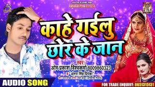 #Antra Singh - Kahe Gailu Chor Ke Jaan - Om Prakash Vishwakarma - Bhojpuri Hit Songs 2020