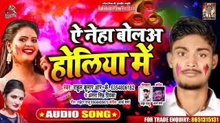 #Antra Singh - Ae Neha Bolwu Holiya Mein - Rahul Kumar R.K - Bhojpuri Holi Songs 2020