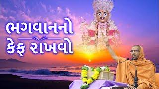 ભગવાનનો કેફ રાખવો - પૂ. સદ. સ્વામી શ્રી નિત્યસ્વરૂપદાસજી