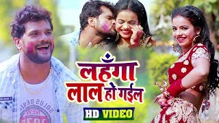 #Video || #Khesari Lal Yadav | लहँगा लाल हो गईल | #Antra Singh | Bhojpuri Holi Song 2020