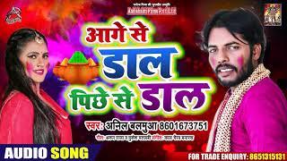 Holi Song - Aage Se Daal Piche Se Daal - Anil Balmuwa - Bhojpuri Holi Song New