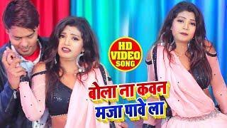 बोला ना कवन मज़ा पावे ला - Sathi Sanoj - Video Song - Bhojpuri Hit Song 2020