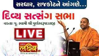 LIVE || Divya Satsang Sabha || Pu.Purnaswarupdasji Swami || Sardhar,Rajkot