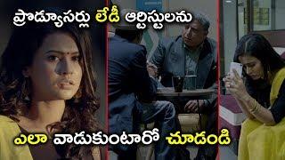 ఎలా వాడుకుంటారో చూడండి | 2020 Telugu Movies | Mayadevi (Aake)