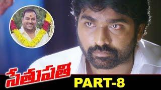 Sethupathi Full Movie Part 8   Latest Telugu Movies   Vijay Sethupathi   Sunaina   Vanmam