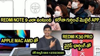 TechNews in telugu 565:redmi note 9,samsung s20,realme new phone,andriod 11,MWC,Covid 19,MWC,FB
