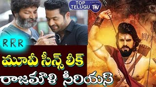 RRR Movie Leaks | Director Rajamouli Serious On RRR Movie Leak | Tollywood News | Jr NTR | Ramcharan