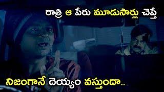 నిజంగానే దెయ్యం వస్తుందా..సార్ | 2020 Telugu Movies | Mayadevi (Aake)