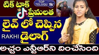 TikTok Premalatha Chinnu | Premalatha TikTok Telugu Star | Dance Acting Comedy Fun Jokes Telugu