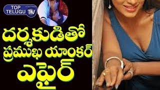 దర్శకుడితో ప్రముఖ యాంకర్ ఎఫైర్! | Tollywood Breaking News | Telugu Anchors Secretes | Top Telugu TV