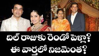 Tollywood Producer Dil Raju Second Marriage Rumor   Top Telugu TV