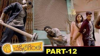Chakkiligintha Full Movie Part 12 | Latest Telugu Movies | Sumanth Ashwin | Chandini Sreedharan