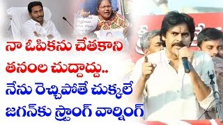 Pawan Kalyan Warns YSRCP Government | CM YS Jagan | Sugali Preeti Rally | Top Telugu TV