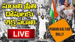 LIVE - Pawan Kalyan Rally for Sugali Preethi | AP News | Janasena Rally Today | Top Telugu TV