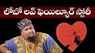 Anchor & Comedian Lobo Heart Breaking Love Story | BS Talk Show | Top Telugu TV Interviews