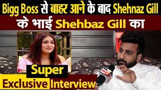 Bigg Boss से बाहर आने के बाद Shehnaz Gill के भाई Shehbaz Gill का Super Exclusive Interview