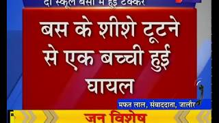 Jalore-Bhinmal Road Accident | दो स्कूली बसों में भिड़ंत, 100 से ज्यादा छोटे बच्चें थे बस में सवार