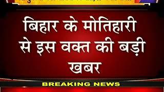 Road Accident | दिल्ली से मोतिहारी जा रही बस की हुई दुर्घटनाग्रस्त, 14 यात्रियों की मौत, 35 घायल