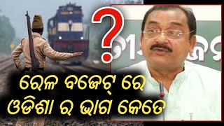 Odisha Gets Allotment Of Rs 4,373 Crore in Rail Budget 2020- ଏ ନେଇ କଣ କହିଲେ ରାଜ୍ୟ ବିଜେପି ସଭାପତି?