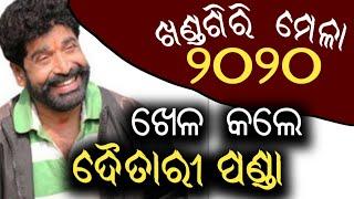 Khandagiri Jatra 2020| Heavy Dialogue by Jollywood Veteran Daitari Panda- ଛାଡିଦେବା ନାହିଁ କଂସ ର ଜାତକେ