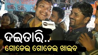 Khandagiri Jatra 2020 : Special Coverage | Meet Daitari Panda and his Fans