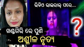Item Girl Rani Panda vs Lovely | Khandagiri Jatra 2020 ମୁହଁ ଖୋଲିଲେ ରାନୀ ପଣ୍ଡା,ମହାରଥୀ ଙ୍କୁ ବି ଟାଣିଲେ