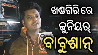 Khandagiri Jatra 2020 : ଭେଟନ୍ତୁ ପ୍ରତିଭାବାନ୍ କଳାକାର ସୌମ୍ୟ ଙ୍କୁ ଯିଏ Junior Babushan ଭାବେ ଜଣାଶୁଣା