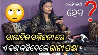 Item Girl Rani Panda Press Meet on Khandagiri Jatra| କାନ୍ଦି କାନ୍ଦି ଏମିତି କହିଲେ ଆପଣ ତାଜୁବ୍ ହୋଇଯିବେ